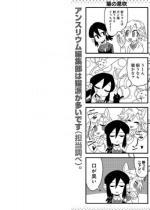 ガールズドーン!(2)【単話】