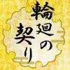 輪廻の契り-睡蓮の章-(攻略同梱)