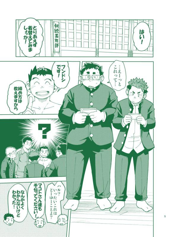 [まるてん丼] の【モーホー学園伝統芸能部4】