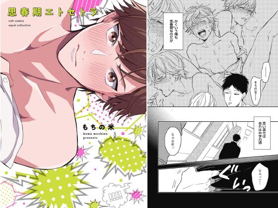 思春期エトセトラ【電子限定描き下ろし付き】【コミックス版】