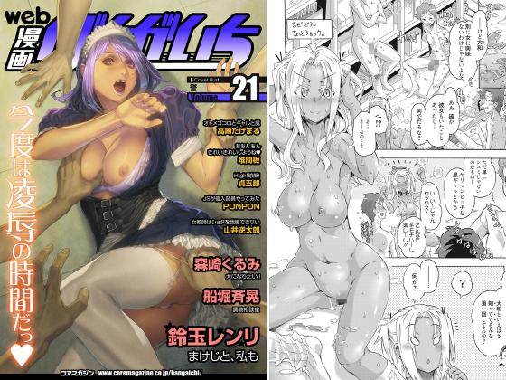 web漫画ばんがいち Vol.021のタイトル画像