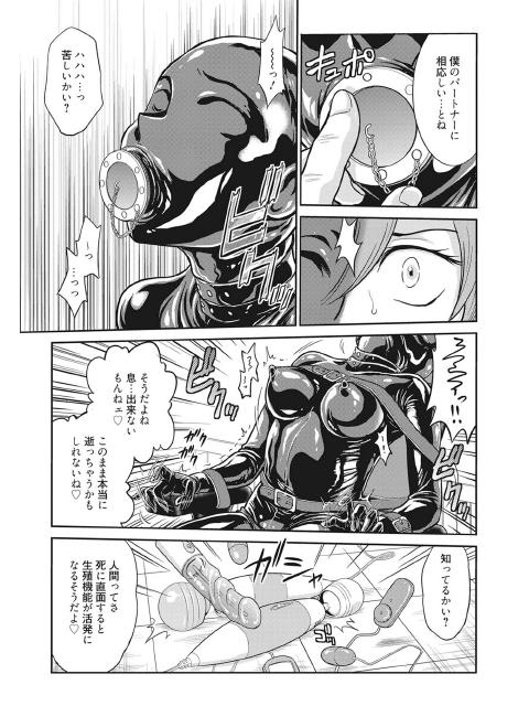 web漫画ばんがいち Vol.021のサンプル画像4