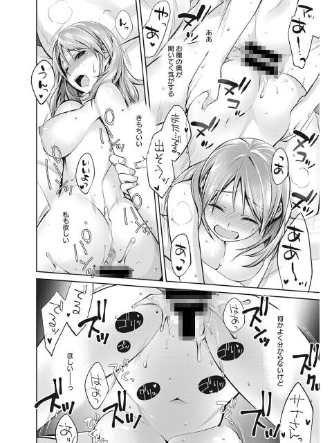 web漫画ばんがいち Vol.021のサンプル画像8
