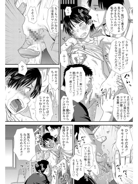 ともだちの輪【電子書籍限定特典付き】