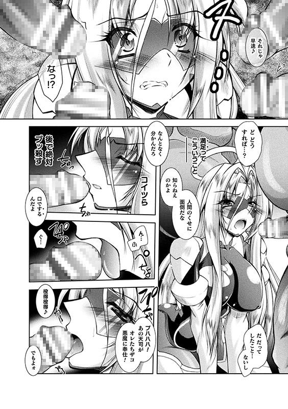 変身天使エンジェルフォース・ノア 第2話