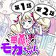 悪魔のモカちゃん 第1話〜第2話【単話】