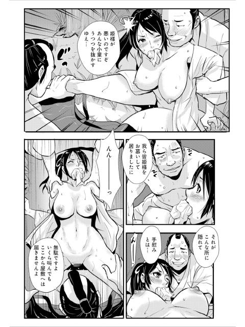 孕み侍06【単話】