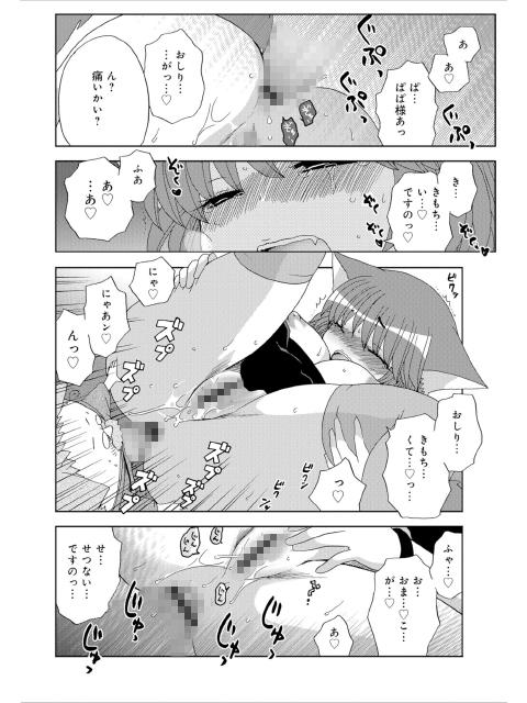 イケないにゃんこ!08【単話】