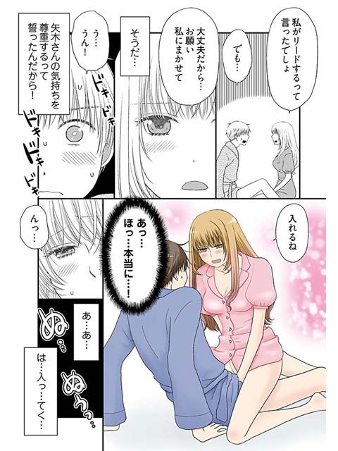 よりヌキ☆ラッキースケベ 〜ヤりすぎ地蔵のお・も・て・な・し〜 18