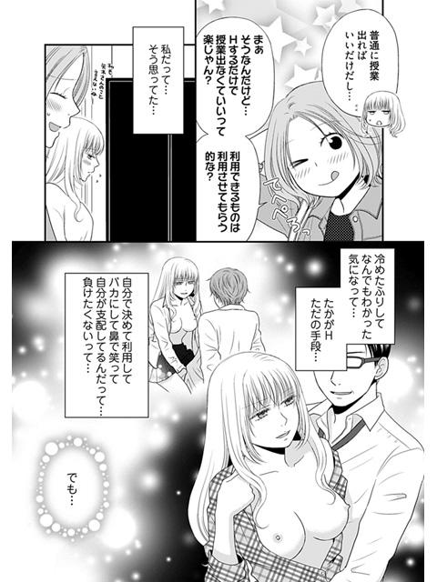 よりヌキ☆ラッキースケベ 〜ヤりすぎ地蔵のお・も・て・な・し〜 19