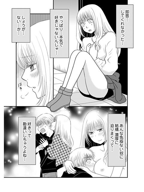 よりヌキ☆ラッキースケベ 〜ヤりすぎ地蔵のお・も・て・な・し〜 20