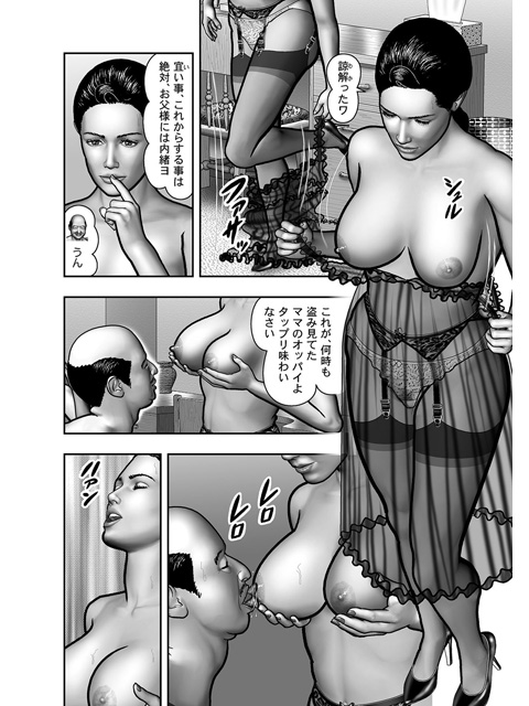 母の秘蜜 38