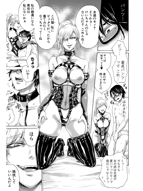 ドS女子力【電子版特典付き】