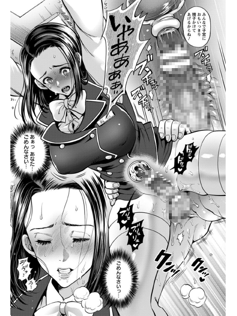 即ハメ!姦交ツアー【単話】
