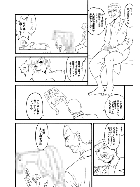 Scapegoat【単話】
