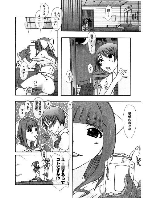 ○姦マニュアル 研修先;トップブリーダー【単話】