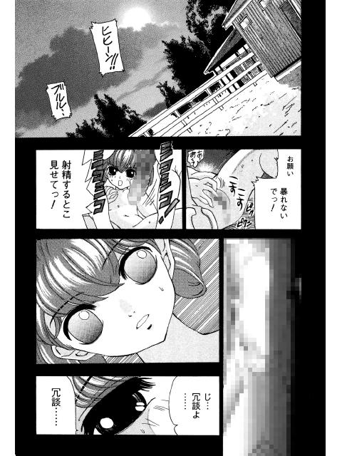 獣 for ESSENTIAL 10