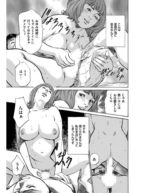 八月薫全集 第3巻 働くカラダ (2)