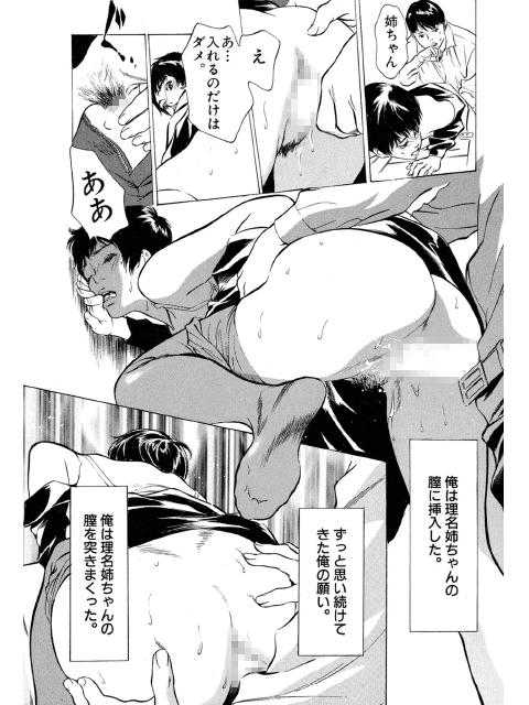八月薫全集 第5巻 高嶺の花びら