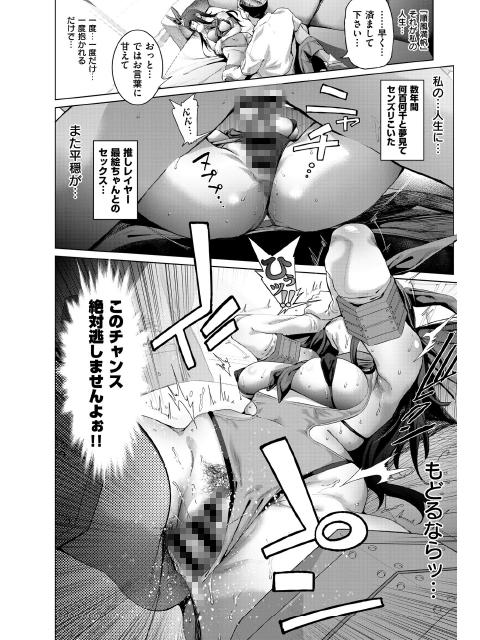 コスは淫らな仮面 コスの存在証明 上【単話】
