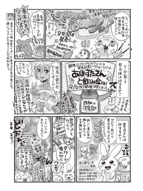 マショウのあほすたさん 第20話【単話】