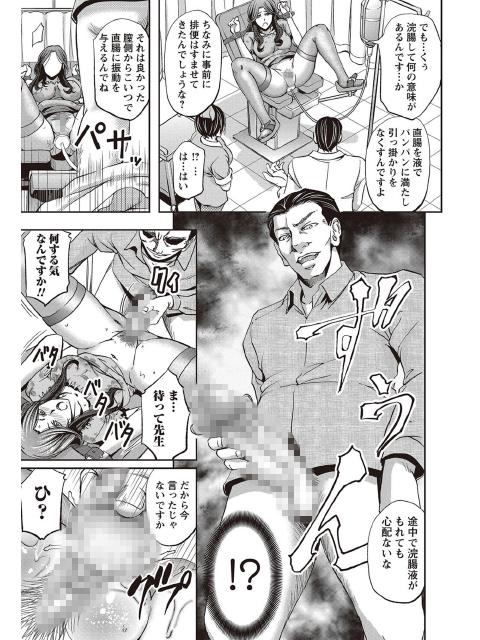 コミックマショウ 2018年9月号