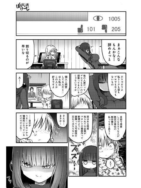 ぱらのいあけ〜じ(57)【単話】