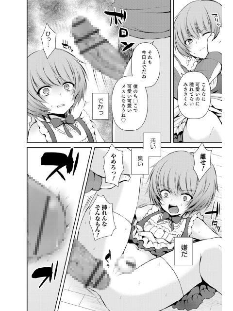 放課後の悪夢【単話】
