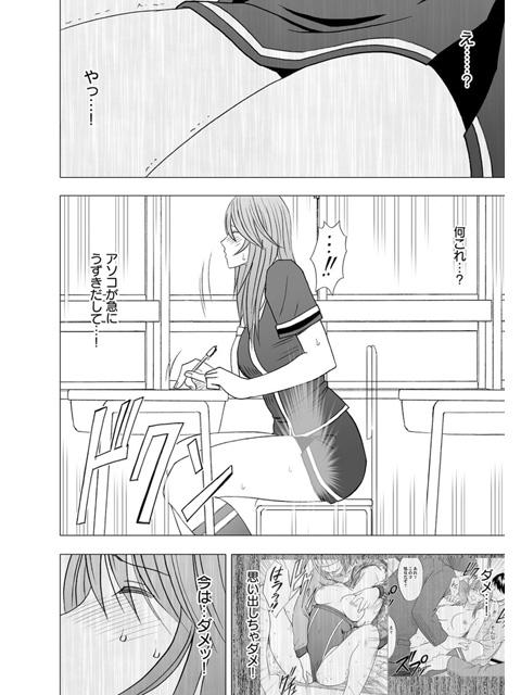 ヴァージンコントロール〜高嶺の花を摘むように〜【完全版】(分冊版) 【第4話】