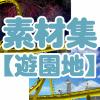 素材集【遊園地】