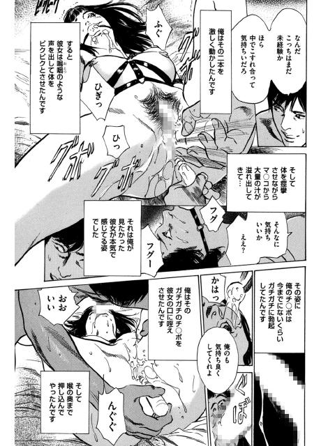 八月薫全集 第16巻 熟れる肉、売れる春 (2)