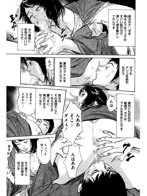 八月薫全集 第17巻 被虐は○辱に絡みつく