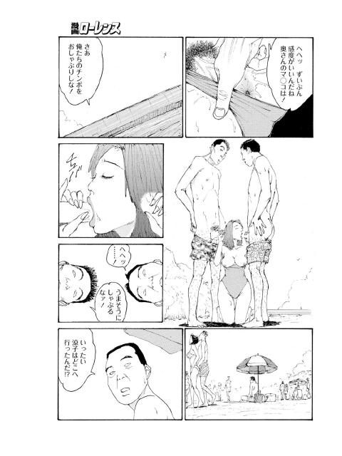浜辺の肛楽【単話】