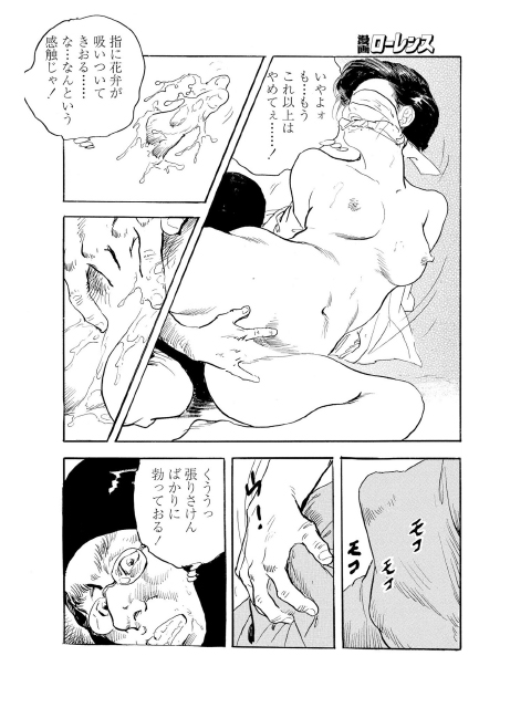 漫画ローレンス2018年9月号