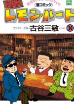 BARレモン・ハート 30