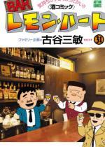 BARレモン・ハート 31