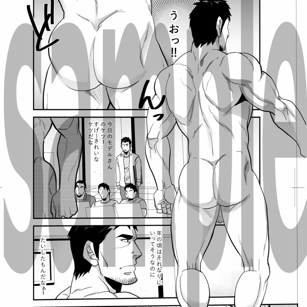 [マサムネ☆コキチ] の【とらぶるデッサン! ~あなたの尻が描きたくて~】