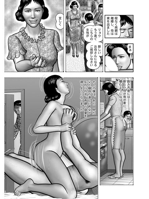 母の秘蜜 42