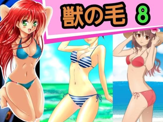 獣の毛8の紹介画像
