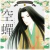 名香智子コレクション : 6 空蝉