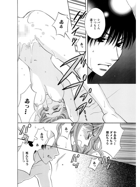 誰にも言えないマル秘vol.55 禁忌(タブー)な恋