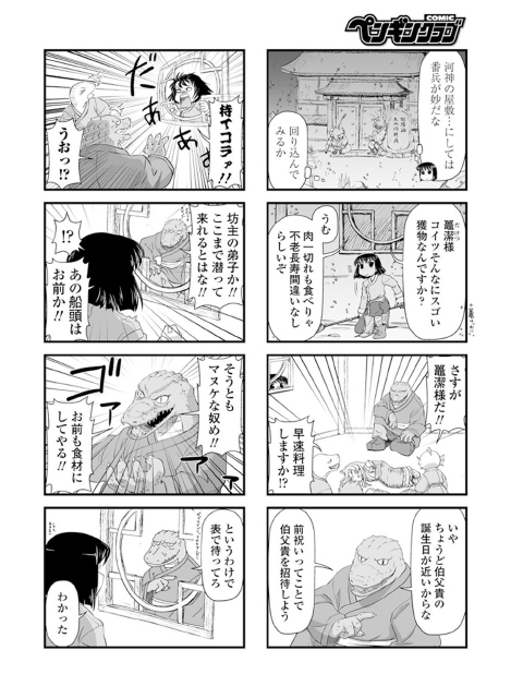 すくーるライフ 第154話【単話】