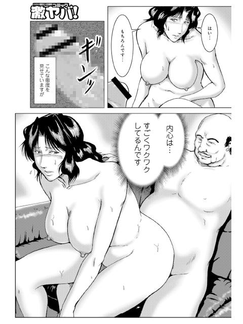 不埒な男女たち10【単話】
