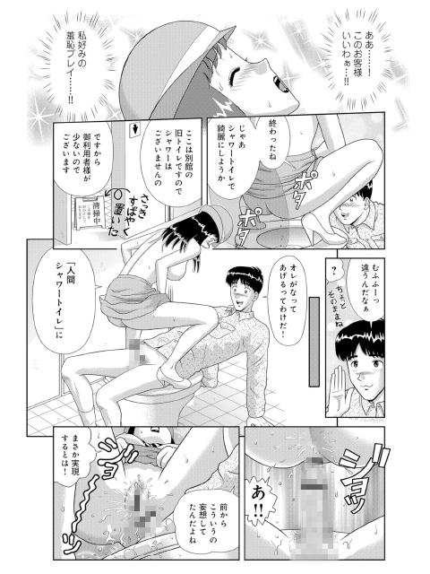 デパートガールにピュっv ピピュっとシリーズ03【単話】