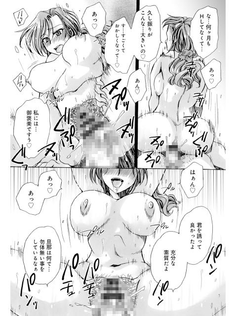 小説家と契約不倫の甘い罠【単話】