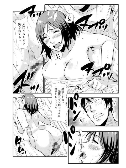 WEB版コミック激ヤバ!Vol.115