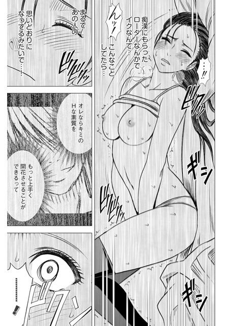 ヴァージントレイン【完全版】(分冊版) 【第4話】