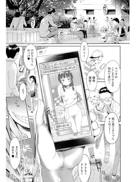 ナマ女コ【単話】