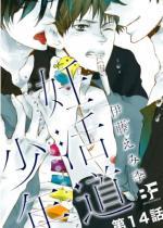 妊活道少年(分冊版) 第14話