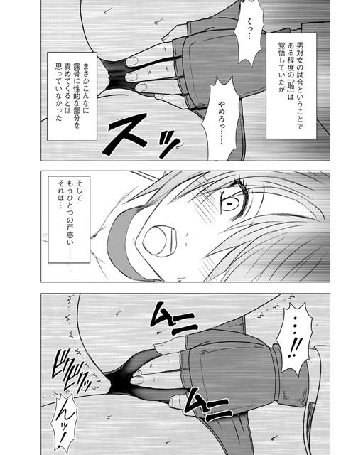 ガールズファイト アリサ編(分冊版) 【第1話】